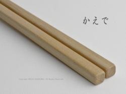 井筒佳幸の天然木の箸