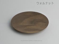井筒佳幸ウッドプレート(木製プレート)ウォルナット無垢材