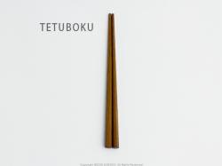 木工作家の木下直樹の木製子供食器「ベビー食器シリーズ」八角箸鉄木