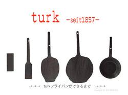 ドイツのturk(ターク)の鉄フライパン詳細
